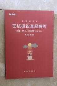 公务员考试 面试极致真题解析:天津、四川、河南卷(天津、四川)