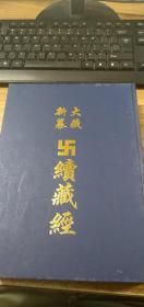大藏新纂 续藏经(第25册)