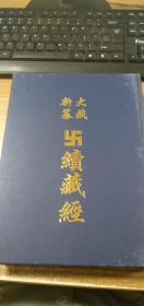 大藏新纂 续藏经(第60册)