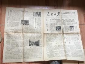 人民日报1979年7月20日