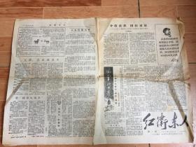 红卫东人1967年第4期
