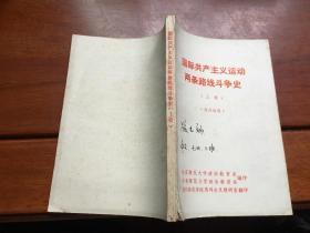 国际共产主义运动两条路线斗争史 (上册)
