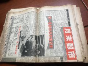 集邮报1996