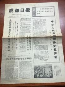 成都日报1974年6月12日第2204号