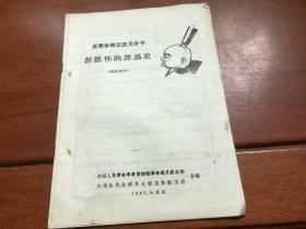 反革命修正主义分子彭德怀的罪恶史