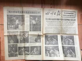 四川日报1976年9月14日