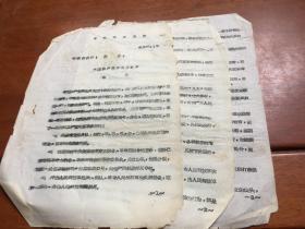中国共产党中央委员会布告