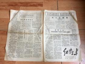 红卫东1967年5月21日第5期