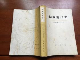 日本近代史 下册