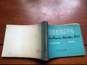 汉语拼音美术字体