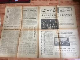 四川日报1976年10月13日