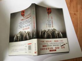 十宗罪中国十大恐怖凶杀案