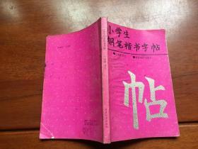 小学生钢笔楷书字帖