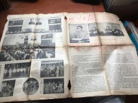 四川日报1977年7月23日
