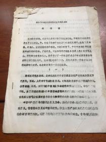 南方局与抗战后期国统区的民主运动