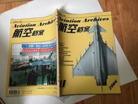 航空档案2006 11