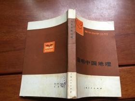简明中国地理
