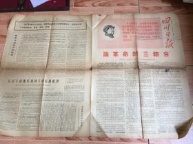 四川日报1967年
