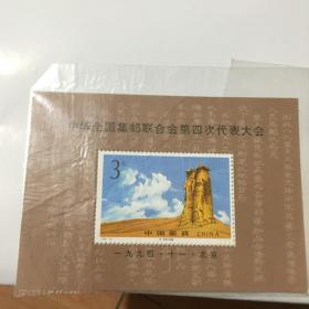 中华全国集邮联合会第四次代表大会