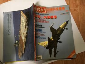 国际展望尖端科技报道2006 11