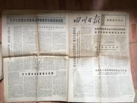四川日报1976年9月21日