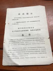 最高指示四川省革命委员会关于坚决打击投机倒把