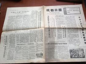 成都日报1974年9月12日第2204号