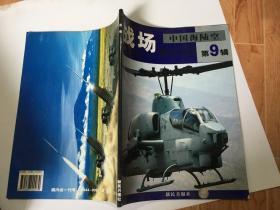 战场中国海陆空第9辑
