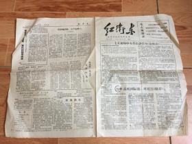 红卫东1967第3期5月1日