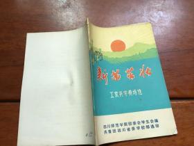 新苗茁壮 工农兵学员诗选