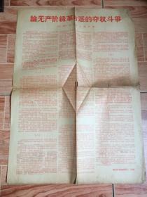 论无产阶级革命派的夺权斗争,(红旗)杂志第三期社论