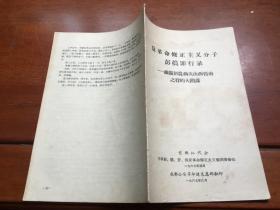 反革命修正主义分子彭真罪行录