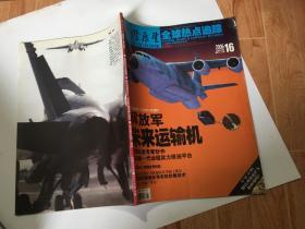 国际展望尖端科技报道2006 16