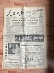 人民日报1948年6月15日创刊第5541号