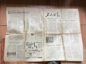 工人日报1980年3月6日