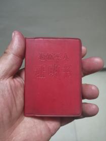 退伍军人证明书(空字00号,职务班长)