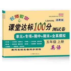 名师教你课堂达标100分测试卷人教PEP版英语五年级上册