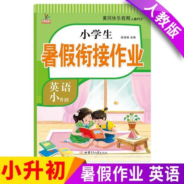 新版六年级下册英语暑假作业部编人教版小升初年级暑假衔接作业(复习+预习)