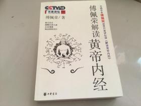 傅佩荣解读黄帝内经(请看描述介意者不拍)