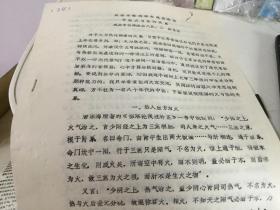 [16开油印资料]从唐宗海的学术观点浅谈中医火与热的关系