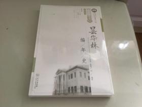 武昌历史文化丛书、昙华林编年史