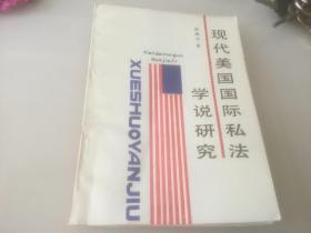 现代美国国际私法学说研究