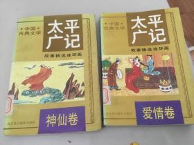 太平广记 故事精选连环画 神仙卷、爱情卷