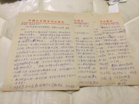 中国大百科全书出版社戴中器给李国平、郭友中信札四页