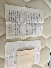 上海中医学院严振国教授信札二通四页