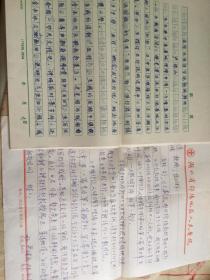 严健民中医手稿 五行及五行学说的起源辨析、附手札一页