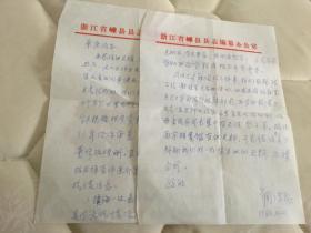浙江省嵊县周儒良老先生80年代信札二页