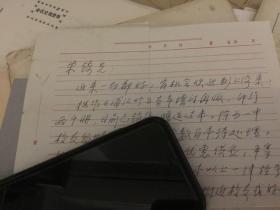 浦江吟一书的作者王水手札一页