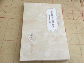 日本近代女性文学研究 以牛岛春子为例