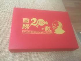 香港回归20周年纪念章一套共六枚